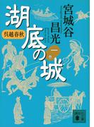 呉越春秋 湖底の城 一(講談社文庫)