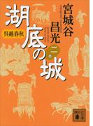 呉越春秋 湖底の城 二(講談社文庫)