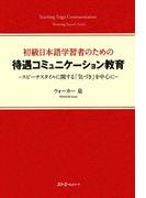 初級日本語学習者のための待遇コミュニケーション教育-スピーチスタイルに関する「気づき」を中心に-〈デジタル版〉