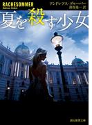 夏を殺す少女(創元推理文庫)
