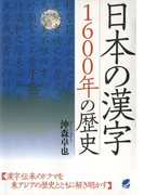 日本の漢字1600年の歴史