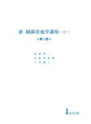 新 細菌培地学講座〈上〉[第2版]