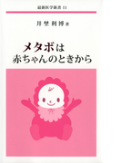 メタボは赤ちゃんのときから(最新医学新書)