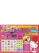 Hello Kitty★たのしくスキャン!★おしゃべりレジスターえほん