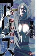 今際の国のアリス 5(少年サンデーコミックス)