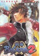 戦国BASARA2(3)(電撃コミックス)