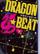 DRAGON☆BEAT[下](魔法のiらんど文庫)