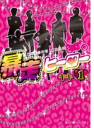 暴走ヒーロー(1)(魔法のiらんど文庫)