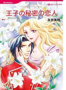 王子の秘密の恋人(ハーレクインコミックス)