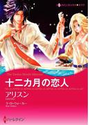十二カ月の恋人(ハーレクインコミックス)
