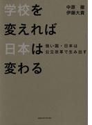 学校を変えれば、日本は変わる 強い国・日本は公立改革で生み出す