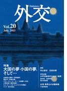 外交 Vol.20