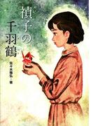 禎子の千羽鶴(戦争ノンフィクションシリーズ)