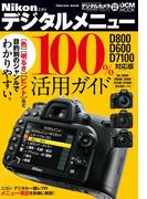 ニコン デジタルメニュー100%活用ガイド D800/D600/D7100対応版