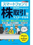 できるポケット スマートフォンで5万円ではじめられる! 株取引をマスターする本(できるポケット)
