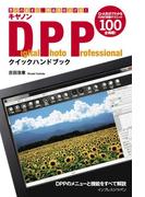 キヤノン Digital Photo Professionalクイックハンドブック