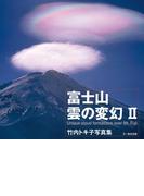 富士山 雲の変幻 II
