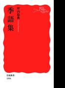 季語集(岩波新書)