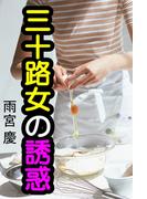 三十路女の誘惑(愛COCO!Star)