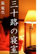 三十路の寝室(愛COCO!)