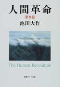 人間革命 第2版 第8巻