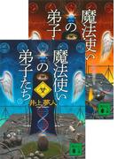 魔法使いの弟子たち(上下合本)(講談社文庫)
