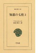 知恵の七柱2(東洋文庫)
