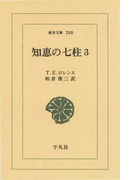 知恵の七柱3(東洋文庫)