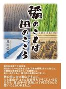 稲のことば 田のこころ