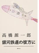 銀河鉄道の彼方に(集英社文芸単行本)
