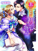 王立図書館†初恋物語【イラスト付】(ティアラ文庫)