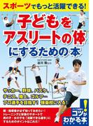スポーツでもっと活躍できる!子どもをアスリートの体にするための本(コツがわかる本)