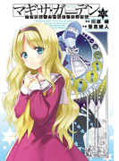 アクセル・ワールド/デュラル マギサ・ガーデン02(電撃コミックス)