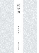 妹の力(角川ソフィア文庫)