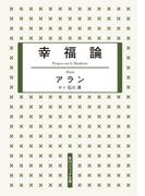 幸福論(角川ソフィア文庫)
