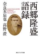 西郷隆盛語録(角川ソフィア文庫)