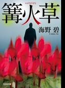 篝火草(光文社文庫)