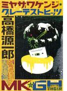 ミヤザワケンジ・グレーテストヒッツ(集英社文庫)
