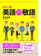 カラー版 英語の敬語[改訂版](中経出版)