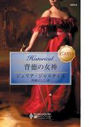背徳の女神(ハーレクイン・ヒストリカル・エクストラ)