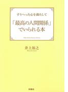 すりへった心を満たして「最高の人間関係」でいられる本(扶桑社BOOKS)