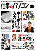 月刊仕事とパソコン2013年9月号