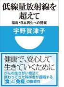 低線量放射線を超えて 福島・日本再生への提案(小学館101新書)(小学館101新書)