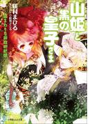 山姫と黒の皇子さま ~遠まわりな非政略結婚~(イラスト簡略版)(ルルル文庫)