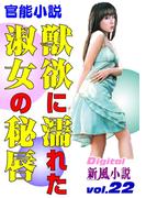獣欲に濡れた淑女の秘唇(Digital新風小説)
