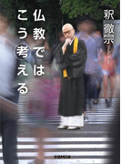 仏教ではこう考える(学研M文庫)