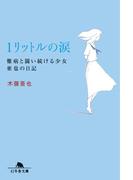 1リットルの涙 難病と闘い続ける少女亜也の日記(幻冬舎文庫)