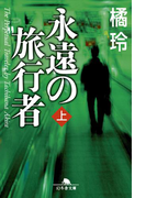 永遠の旅行者(上)(幻冬舎文庫)