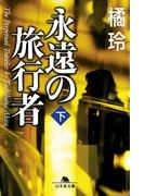 永遠の旅行者(下)(幻冬舎文庫)