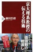 京大理系教授の伝える技術(PHP新書)